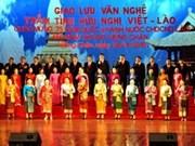 庆祝2012年越老团结友谊年暨越老建交50周年系列活动