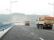 越中金城二号陆路国际口岸正式运行