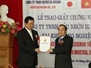 日本出光兴产公司在越南开设分公司