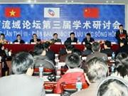 红河流域国际论坛第四届国际学术研讨会在越南开幕