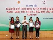 2012年越南全国节能宣传新闻奖揭晓