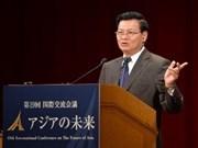 """第19届""""亚洲的未来""""国际会议在日本东京召开"""