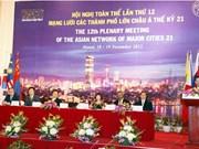 21世纪亚城网络第12届大会发表《河内联合声明》