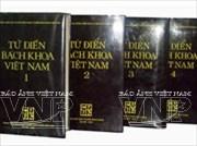 """越南将出版""""国家百科全书"""""""