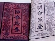 阮朝朱本–肯定越南对黄沙群岛和长沙群岛主权的法理文献