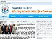 越南首都河内:协助信息技术工业持续发展