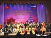 """""""弗拉基米尔越南文化日"""":增进越俄两国和两国人民友谊"""