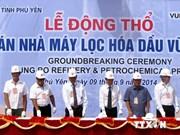 越南富安永罗炼油厂项目动工兴建