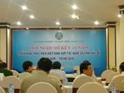 越南举行《越中北部湾渔业合作协定》落实10周年总结会议