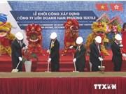 越南平阳省动工兴建总额为1.2亿美元的纺织厂