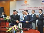 韩国三星集团投资兴建永昂三号热电站