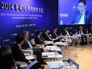 东北亚和平合作论坛在韩国举行