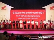 本田(越南)第三个摩托车制造厂在河南省落成