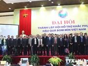 越南战后遗留爆炸物后果处理协助会正式成立