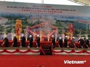 越南广宁省启动天虹海河工业区兴建项目