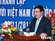 海外越南人国家委员会成立55周年纪念典礼在河内举行