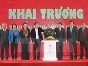 越南国会电视频道开播