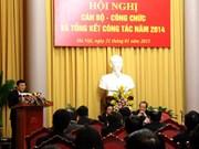 越南国家主席办公室召开2014年总结会议