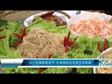 2017国际美食节:让美食拉近各国文化距离