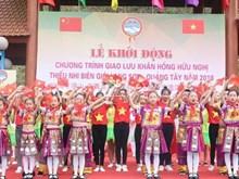第三届越中边界少年红领巾友谊交流活动启动