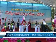 胡志明主席诞辰128周年:2018年莲花村文化节开幕