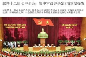 图表新闻:越共十二届七中全会集中审议并决定3项重要提案